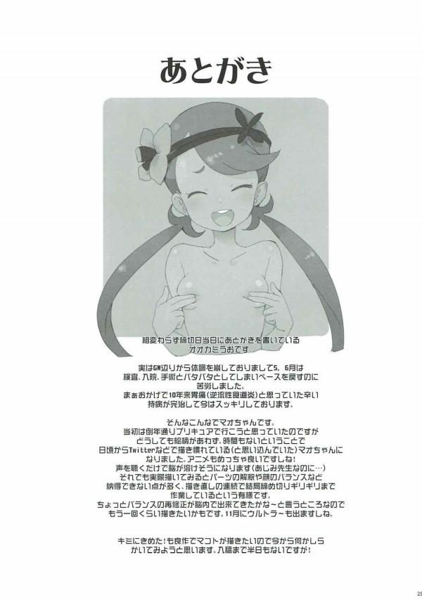 【ポケモン】マオのハメ撮りが流出しちゃったwwwけどマオちゃんもこれで良いよね・・・www【エロ漫画・エロ同人】 (28)