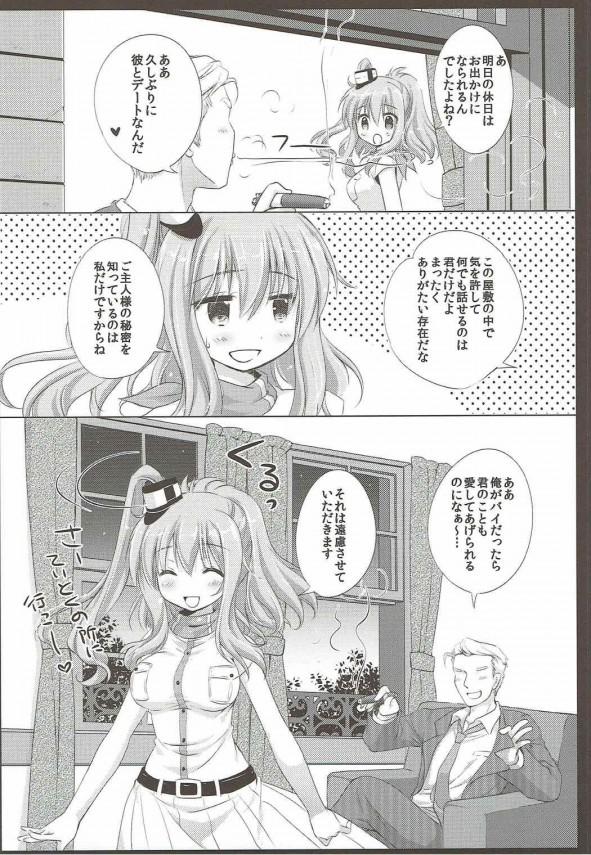 【艦これ】サラトガを好きな少年は思いを伝えるが・・・えっちなお願いだったwww【艦隊これくしょん エロ漫画・エロ同人】 (27)