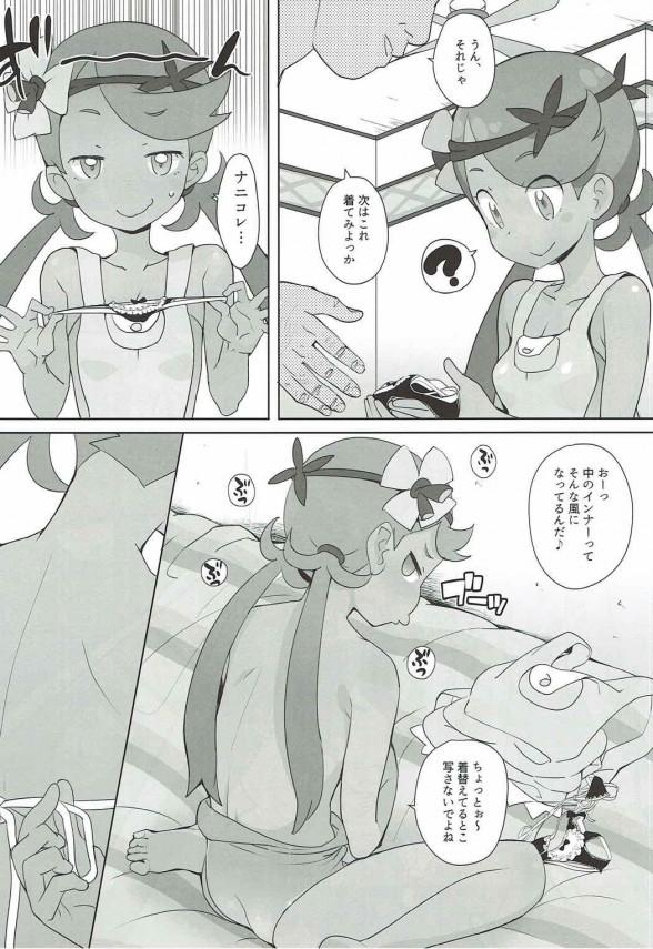 【ポケモン】マオのハメ撮りが流出しちゃったwwwけどマオちゃんもこれで良いよね・・・www【エロ漫画・エロ同人】 (5)
