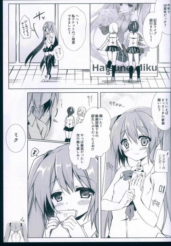 【ボカロ】初音ミクとマスターは仲良し♪恋バナとかもしちゃうwww【VOCALOID エロ漫画・エロ同人】 (7)