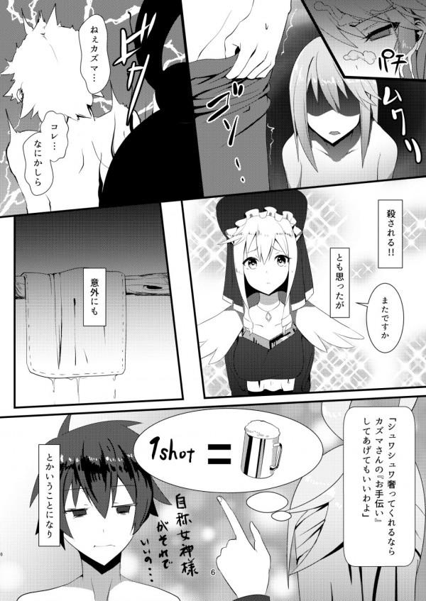 【このすば】佐藤和真は実はアクアをヒロインと見ていた・・・?これは魔が差しちゃうかもwww【エロ漫画・エロ同人】 (6)