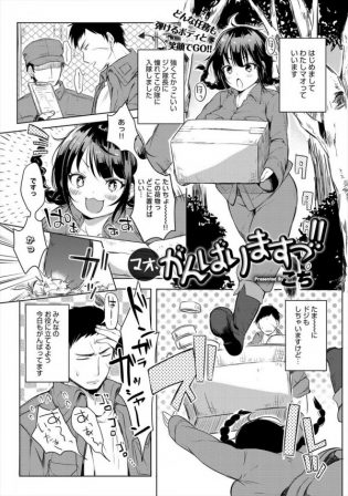 【エロ漫画】ドジっ娘が認めてもらう為に身体を使ってご奉仕しまくり・・・。【こち エロ同人】