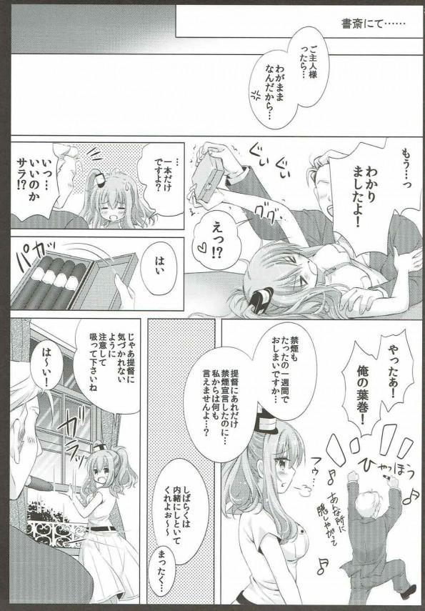 【艦これ】サラトガを好きな少年は思いを伝えるが・・・えっちなお願いだったwww【艦隊これくしょん エロ漫画・エロ同人】 (26)