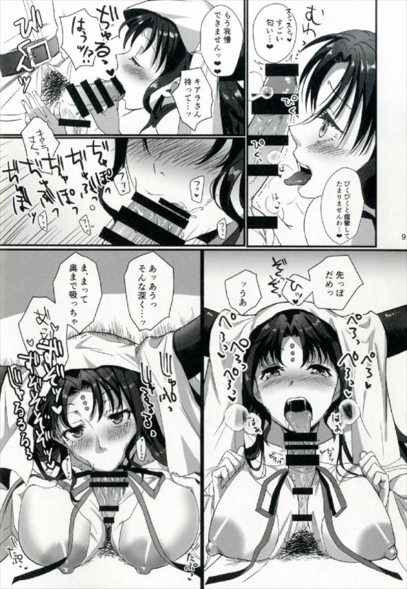 【FGO】殺生院キアラを絶対に快楽堕ちさせようとしたら意外と簡単だったwww【Fate エロ漫画・エロ同人】 (9)