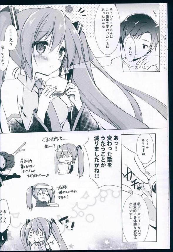 【ボカロ】初音ミクとマスターは仲良し♪恋バナとかもしちゃうwww【VOCALOID エロ漫画・エロ同人】 (16)