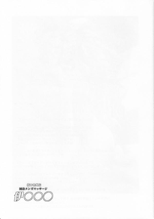 【艦これ  エロ漫画・エロ同人】田舎出身の新卒サラリーマンが伊19に回春マッサージされた結果www (18)
