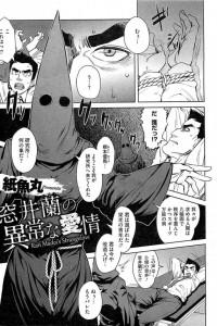 【エロ漫画・エロ同人】みんなが恐れる風紀委員の男の理性を取っ払った結果www