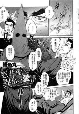 【エロ漫画】みんなが恐れる風紀委員の男の理性を取っ払った結果【紙魚丸 エロ同人】
