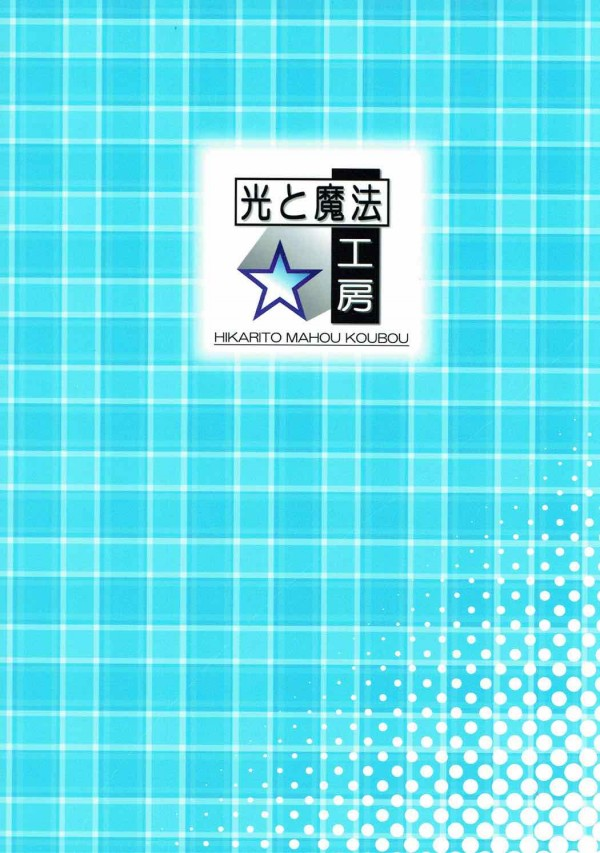 【まどマギ】暁美ほむらちゃんはいつもレズ奴隷にされてから時間を逆行するwww【エロ漫画・エロ同人】 (26)