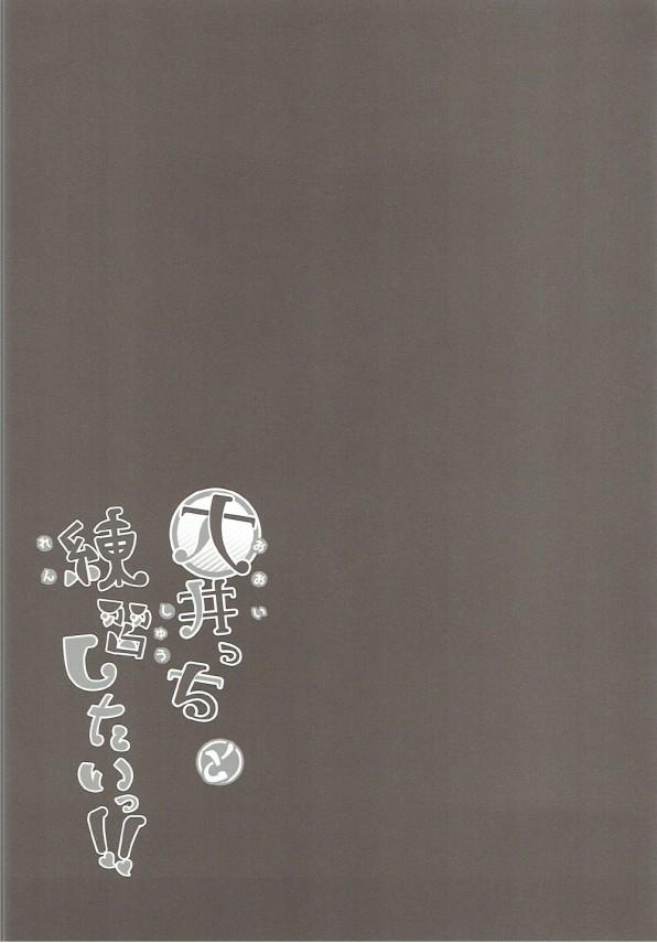 【艦これ エロ同人】大井が提督のオナニーしているところを見つけたから夜の演習お手伝い【無料 エロ漫画】(3)