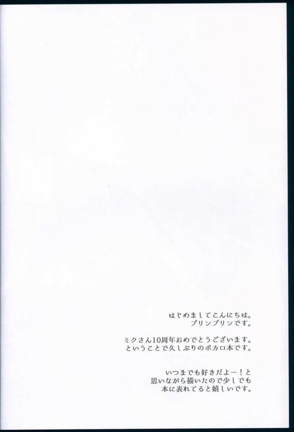 【ボカロ】初音ミクとマスターは仲良し♪恋バナとかもしちゃうwww【VOCALOID エロ漫画・エロ同人】 (4)