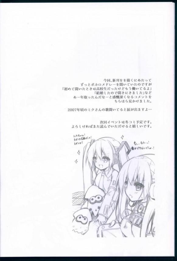 【ボカロ】初音ミクとマスターは仲良し♪恋バナとかもしちゃうwww【VOCALOID エロ漫画・エロ同人】 (32)