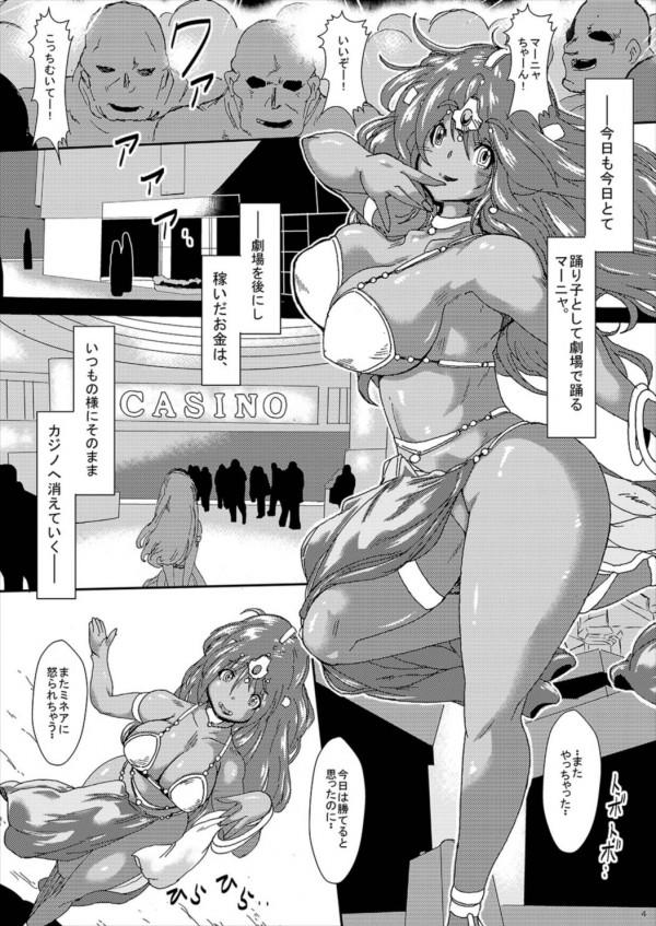 【ドラクエIV】マーニャが媚薬を打たれてエッチな踊りをさせられていたのでミネアが助けに行った結果www【エロ漫画・エロ同人】 (4)