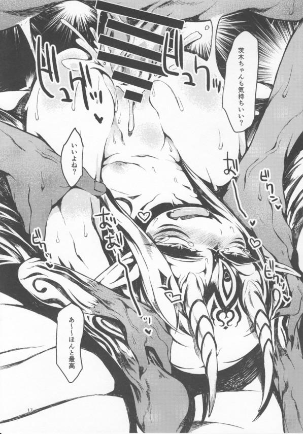 【FGO】茨木童子を優しく責めてトロトロにしたところでむりやりセックスを懇願したところwww【Fate エロ漫画・エロ同人】 (18)