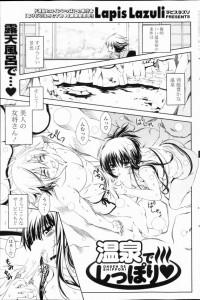 【エロ漫画・エロ同人】露天風呂でオナってた女将さんに奉仕されて青姦H!!やっぱ温泉って最高~www