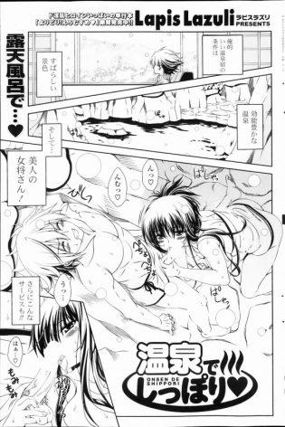 【エロ漫画】露天風呂でオナってた女将さんに奉仕されて青姦H!!やっぱ温泉って最高~!【LapisLazuli エロ同人】