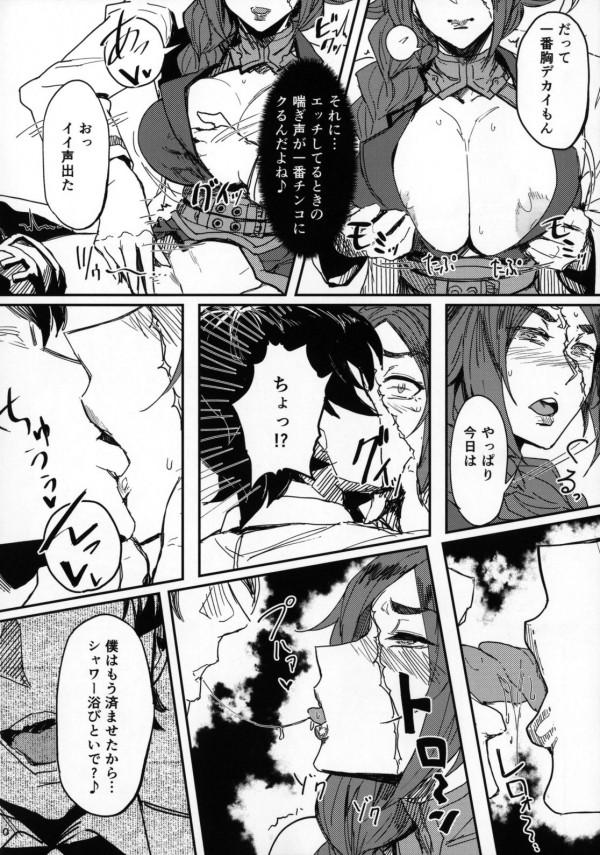 【FGO】フランシス・ドレイクにえっちなランジェリーを着させてご奉仕をさせるwwwおちんぽ舐めてるだけなのに感じてるwww【Fate エロ漫画・エロ同人】 (9)