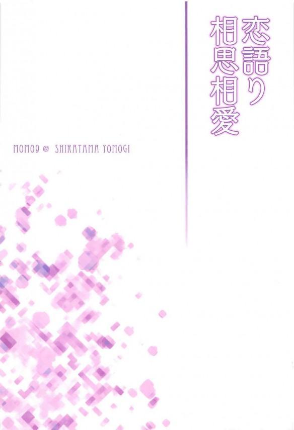 【エロマンガ先生】和泉正宗くんが和泉紗霧ちゃんと相思相愛だったことが判明したのでセックスします♡♡【エロ同人誌・エロ漫画】 (25)