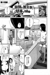 【エロ漫画】極度なブラコンの妹がセフレでもオッケーなくらい兄を愛しちゃってる!【椿十四郎 エロ同人】
