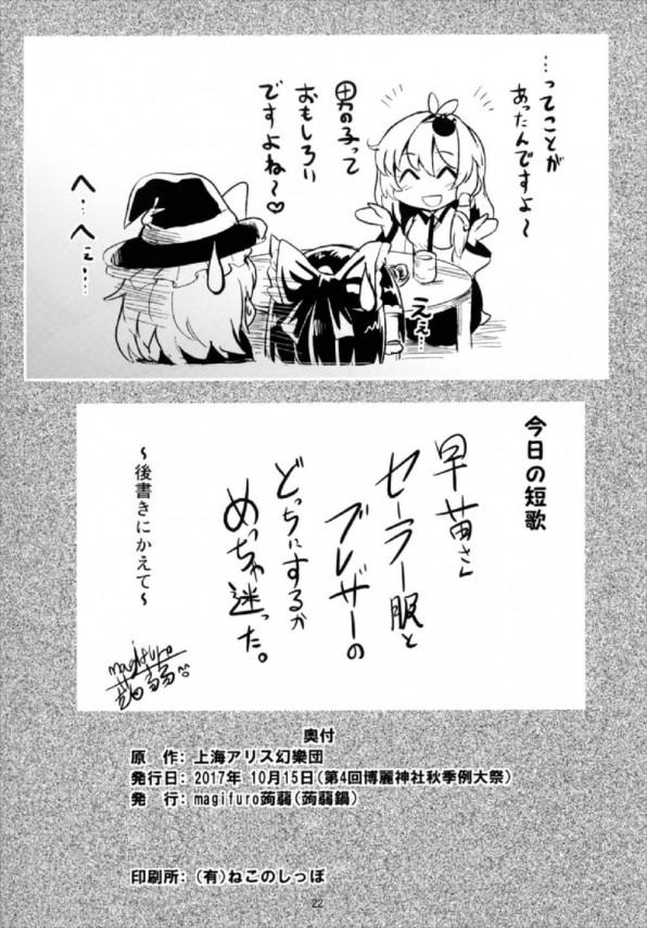 東風谷早苗がセーラー服を着て攻め攻めなセックスwww【東方 エロ漫画・エロ同人】 (22)