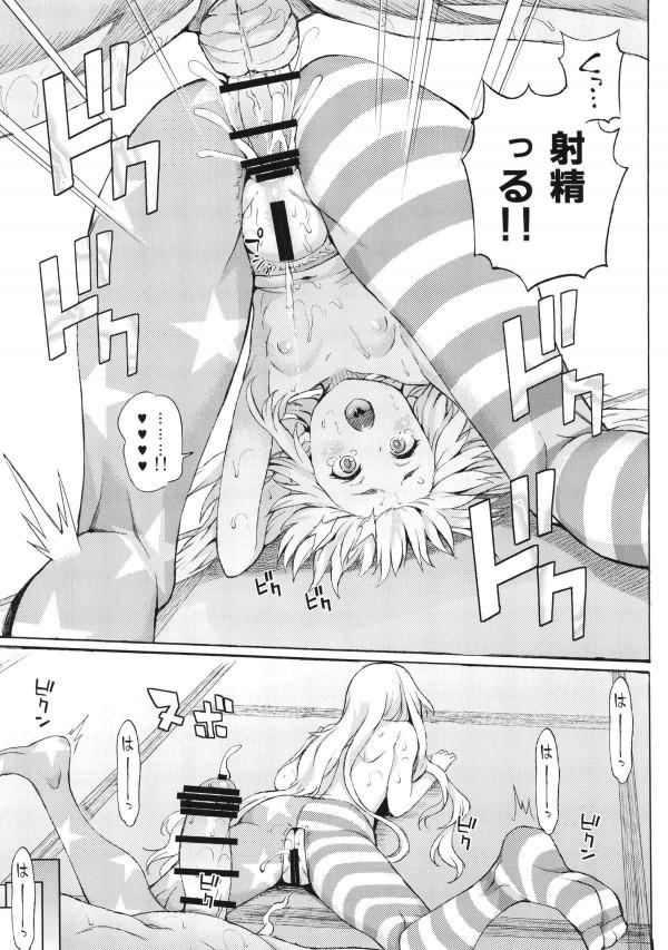 【東方】クラウンピースはおちんぽにアイスを零すとぺろぺろ舐めてくれるwwwもちろんそのままフェラしてもらうwww【エロ漫画・エロ同人】 (16)