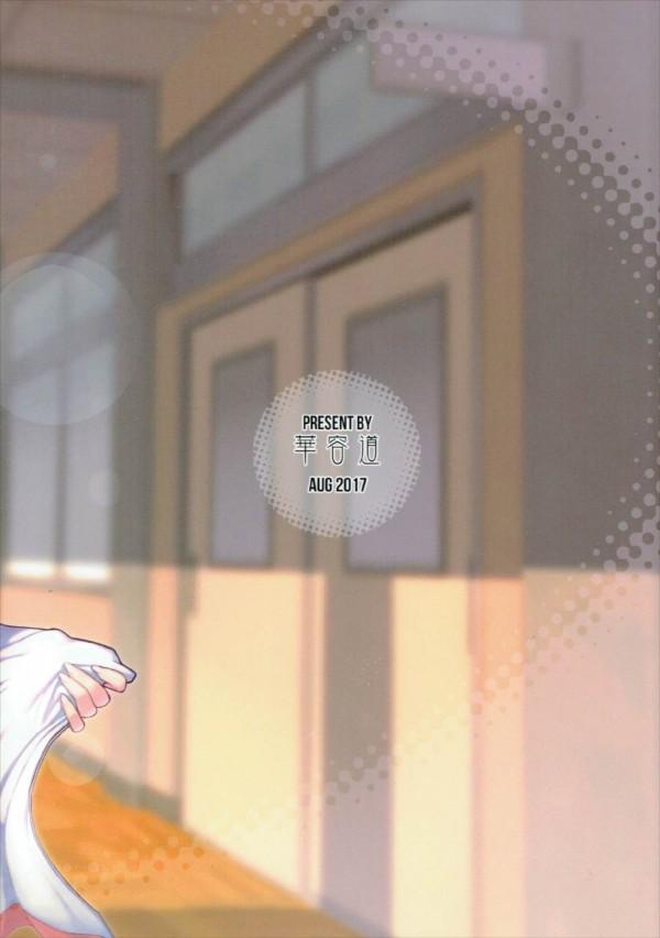 【亜人ちゃんは語りたい】高橋鉄男を本気で誘惑する佐藤早紀絵先生がもはや反則れべるwww【エロ漫画・エロ同人】 (26)