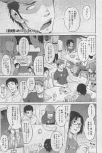 【エロ漫画】コスプレイヤーの若妻とオタク夫が結婚してからもコスプレエッチ堪能!【オノメシン エロ同人】