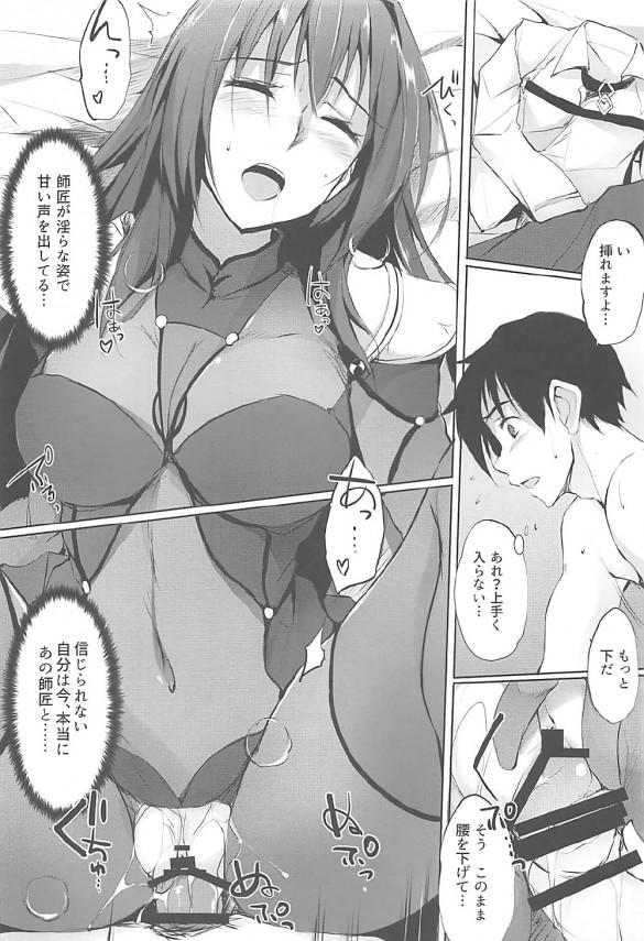 【FGO】スカサハが薬の副作用で欲情してマスターを手コキで即イカせるwww【Fate エロ漫画・エロ同人】 (15)