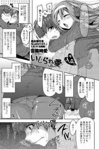 【エロ漫画】お姉ちゃんにチンポについて質問してシコらせる弟w【無料 エロ漫画】