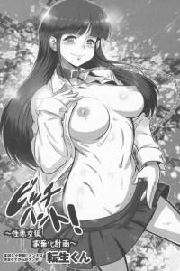 【エロ漫画】オヤジ狩りしていた少女がオヤジに拘束されちゃって家畜調教されちゃうよ【転生くん エロ同人】