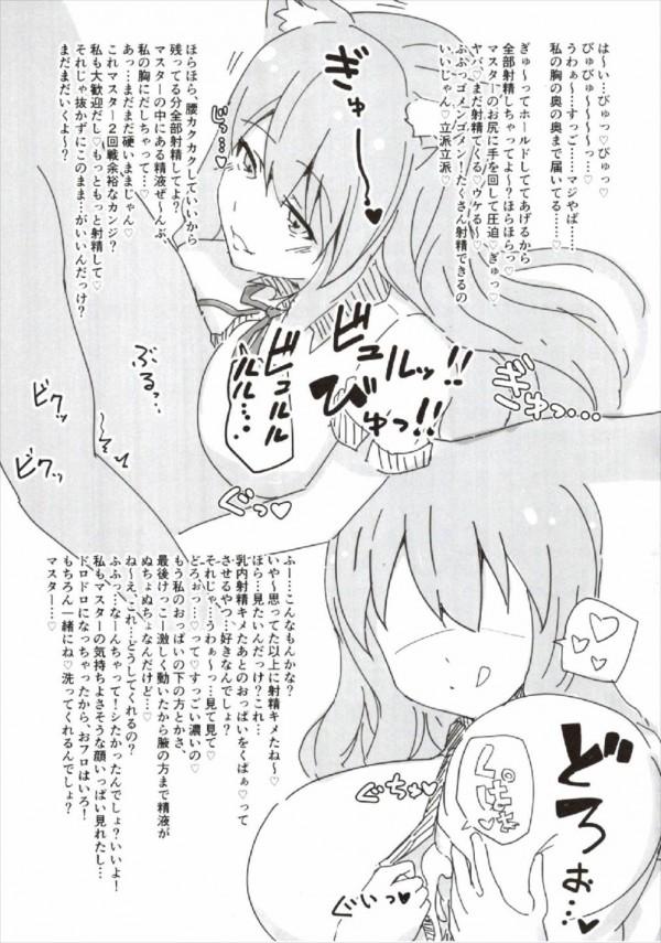 【FGO】アルトリア・ペンドラゴンがマスターにエッチなご褒美でフェラしてる件www【Fate エロ漫画・エロ同人】 (25)