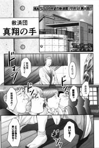 【エロ漫画】元信者の男達が女教祖様をアナルレイプしているよ!【風船クラブ エロ同人】