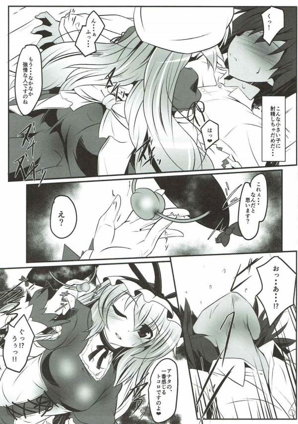 【東方  エロ漫画・エロ同人】帰宅したら八雲紫が家にいていきなりフェラしてきたんだけどwww (8)