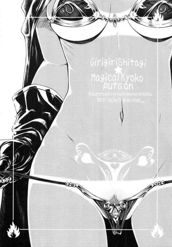 【ToLOVEる ダークネス】結城美柑が結城梨斗のパンティーになって履かれて町中でもとに戻った結果www【エロ漫画・エロ同人】 (137)