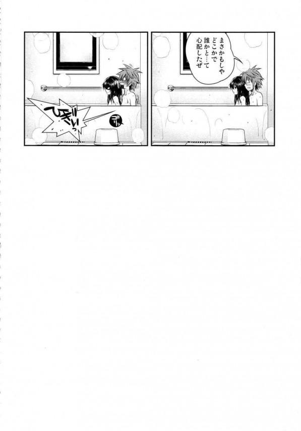 【ToLOVEる ダークネス】結城美柑が結城梨斗のパンティーになって履かれて町中でもとに戻った結果www【エロ漫画・エロ同人】 (135)