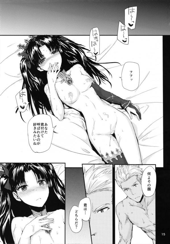 【FGO】イシュタルがエミヤに逆レイプした結果感じすぎたwww【Fate エロ漫画・エロ同人】 (17)