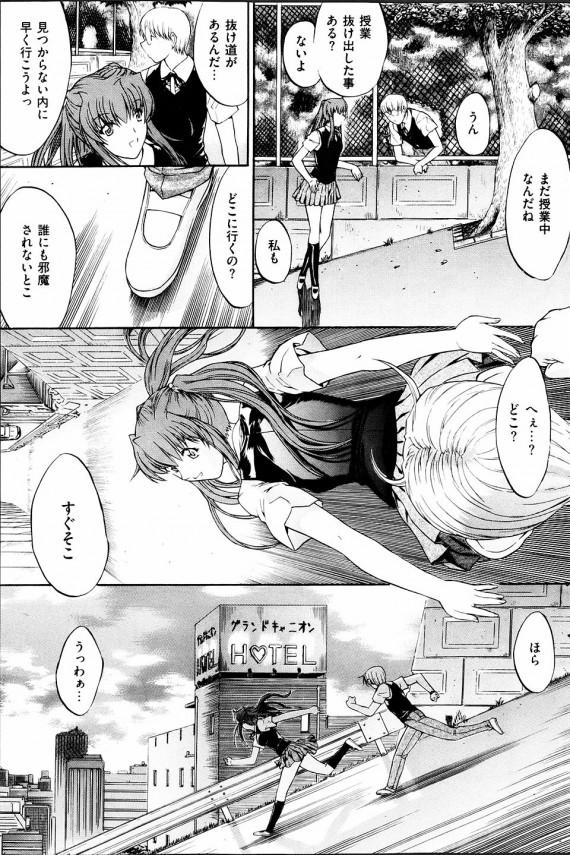 【エロ漫画】ハニィビィ 高樹さんと鈴木君が学校抜け出してラブホで激しく求め合う!【鬼ノ仁 エロ同人】