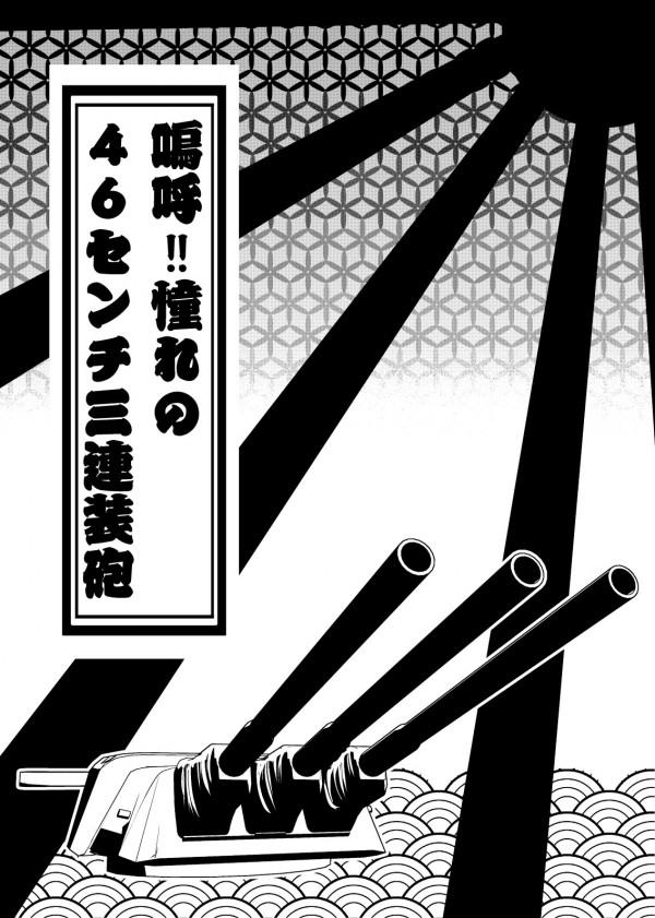 【艦これ エロ同人】鹿島がくっそでかい大人のおもちゃであそんじゃうwww【無料 エロ漫画】(3)