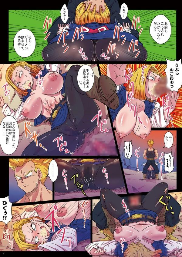 【ドラゴンボール】大人のトランクスと子供のトランクスと3Pするブルマwww【エロ同人誌・エロ漫画】 (9)