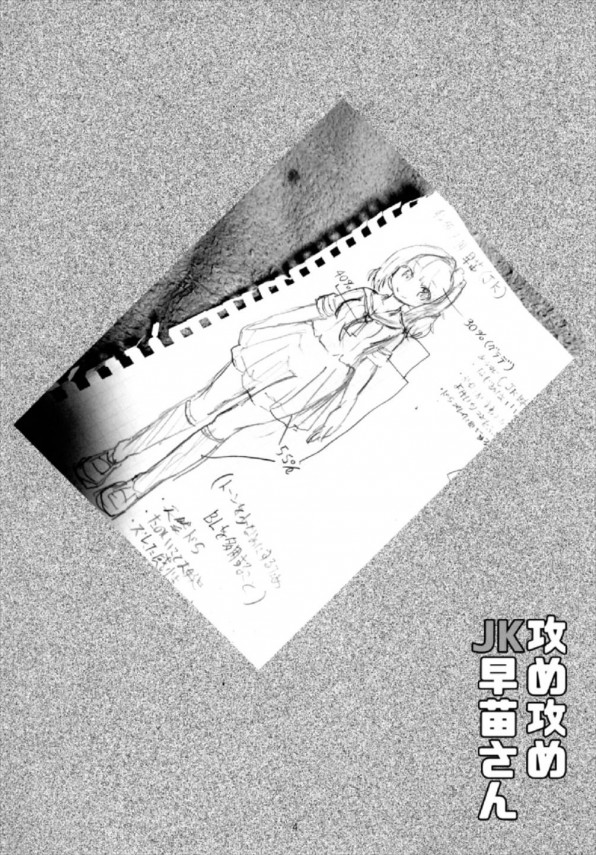 東風谷早苗がセーラー服を着て攻め攻めなセックスwww【東方 エロ漫画・エロ同人】 (4)
