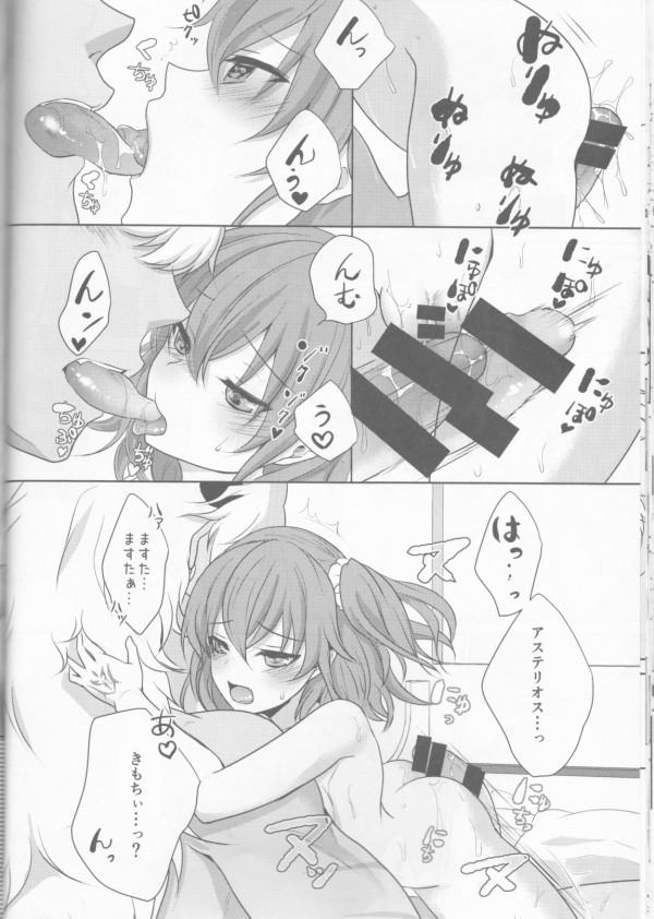 【FGO】マスターと仲良しセックスしたい♪アステリオス×ぐだ子【Fate エロ漫画・エロ同人】 (18)