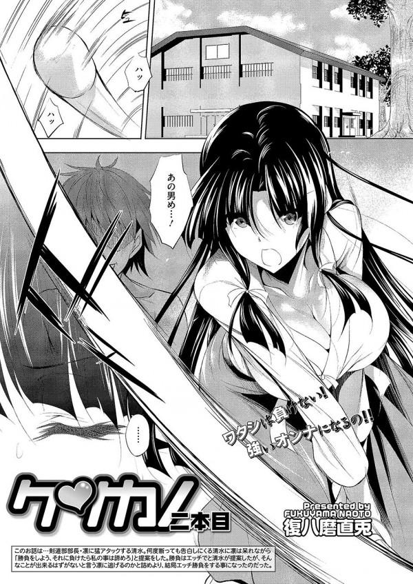 【エロ漫画】気の強い巨乳美女がクリ肥大化調教されてアへアヘしまくり~w【無料 エロ同人】