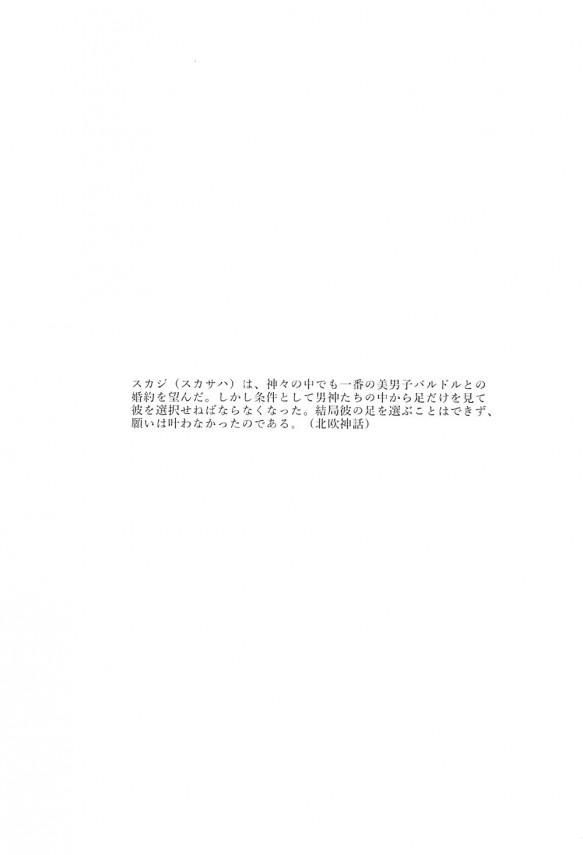 【FGO】スカサハが薬の副作用で欲情してマスターを手コキで即イカせるwww【Fate エロ漫画・エロ同人】 (3)