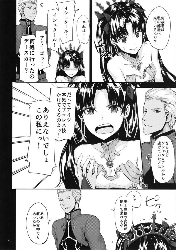【FGO】イシュタルがエミヤに逆レイプした結果感じすぎたwww【Fate エロ漫画・エロ同人】 (6)