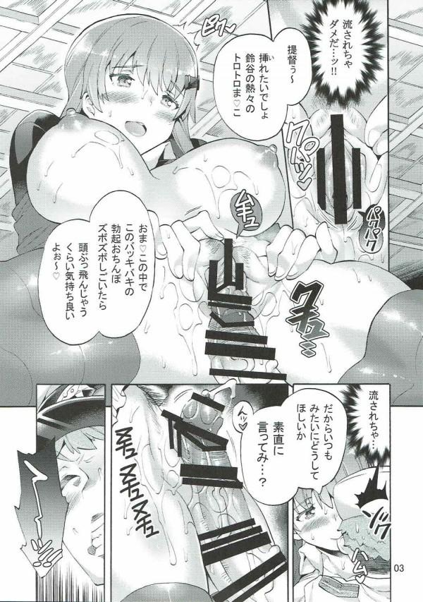 【艦これ】少年提督の秘書艦「鈴谷」は仕事中でもお構いなしに提督のオチンチンを求めてくるので提督としての威厳が保てないと危惧をした提督は自分から「鈴谷」を襲って堕としてうやろうとしたのだが…【艦隊これくしょん エロ同人誌・エロ漫画】 (4)