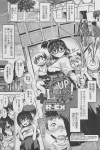 【エロ漫画】見た目に反して性欲旺盛な眼鏡っ子の彼女を満足させる為に鍛えまくった!【R-EX エロ同人】