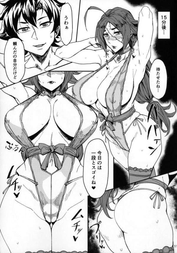 【FGO】フランシス・ドレイクにえっちなランジェリーを着させてご奉仕をさせるwwwおちんぽ舐めてるだけなのに感じてるwww【Fate エロ漫画・エロ同人】 (10)