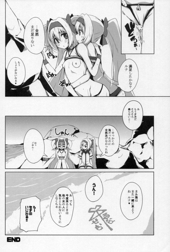 【BLAZBLUE】セナが巨乳美女に興味を持った事に嫉妬したルナが怒るがイチャラブセックスした件www【エロ同人誌・エロ漫画】 (19)