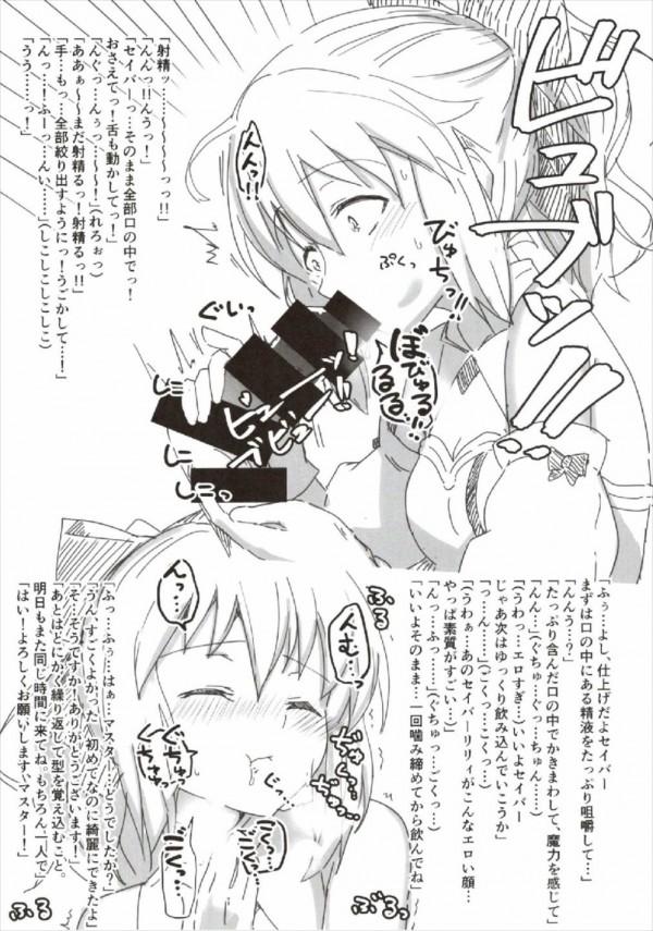 【FGO】アルトリア・ペンドラゴンがマスターにエッチなご褒美でフェラしてる件www【Fate エロ漫画・エロ同人】 (23)