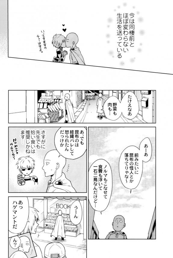 【ワンパンマン】ジェノスが女体化してサイタマに夢中になるお話♡♡【エロ漫画・エロ同人誌】
